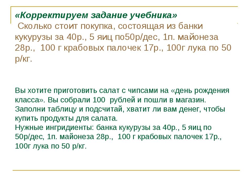 «Корректируем задание учебника» Сколько стоит покупка, состоящая из банки кук...