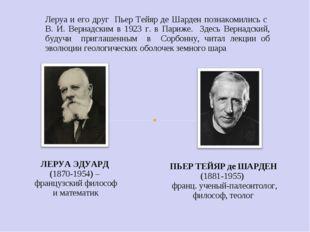 Леруа и его друг Пьер Тейяр де Шарден познакомились с В. И. Вернадским в 1923