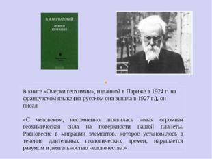 В книге «Очерки геохимии», изданной в Париже в 1924 г. на французском языке (