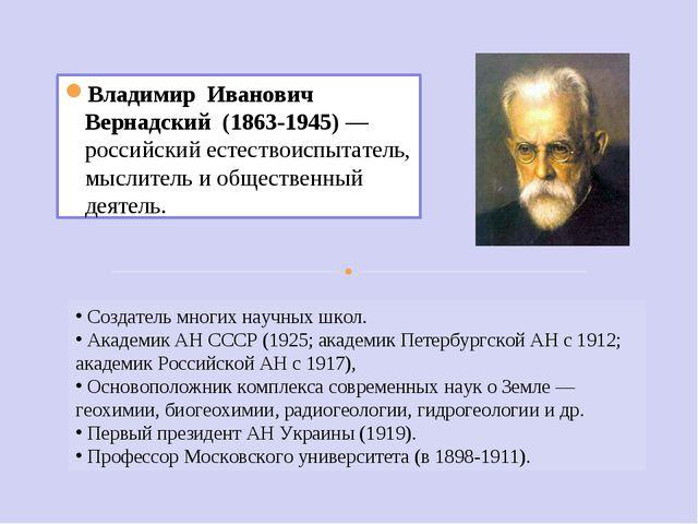 Владимир Иванович Вернадский (1863-1945) —российский естествоиспытатель, мысл...