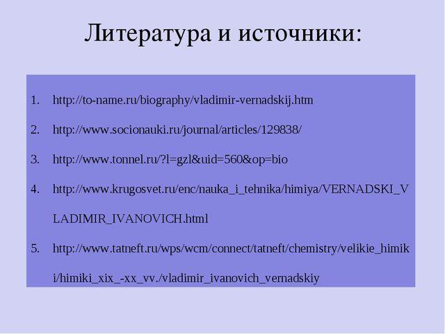 Литература и источники: http://to-name.ru/biography/vladimir-vernadskij.htm h...