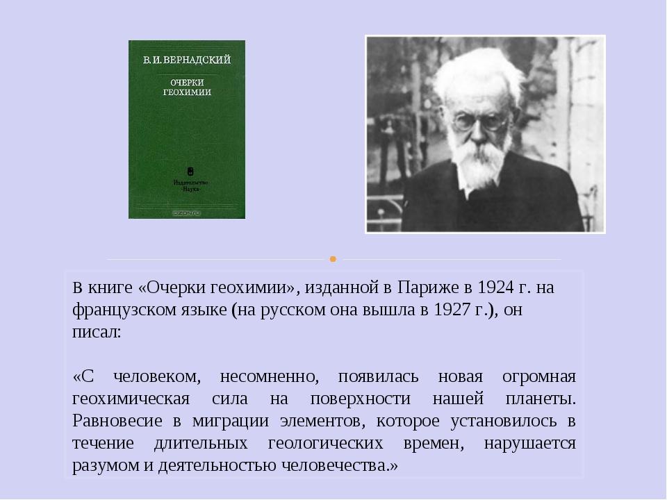 В книге «Очерки геохимии», изданной в Париже в 1924 г. на французском языке (...