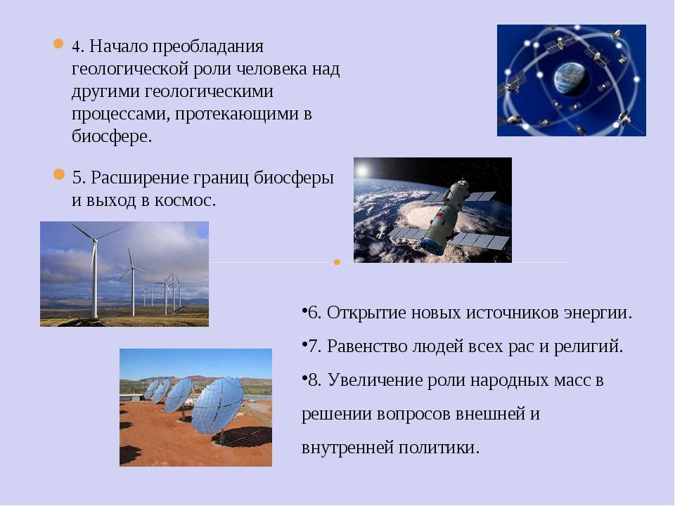 6. Открытие новых источников энергии. 7. Равенство людей всех рас и религий....