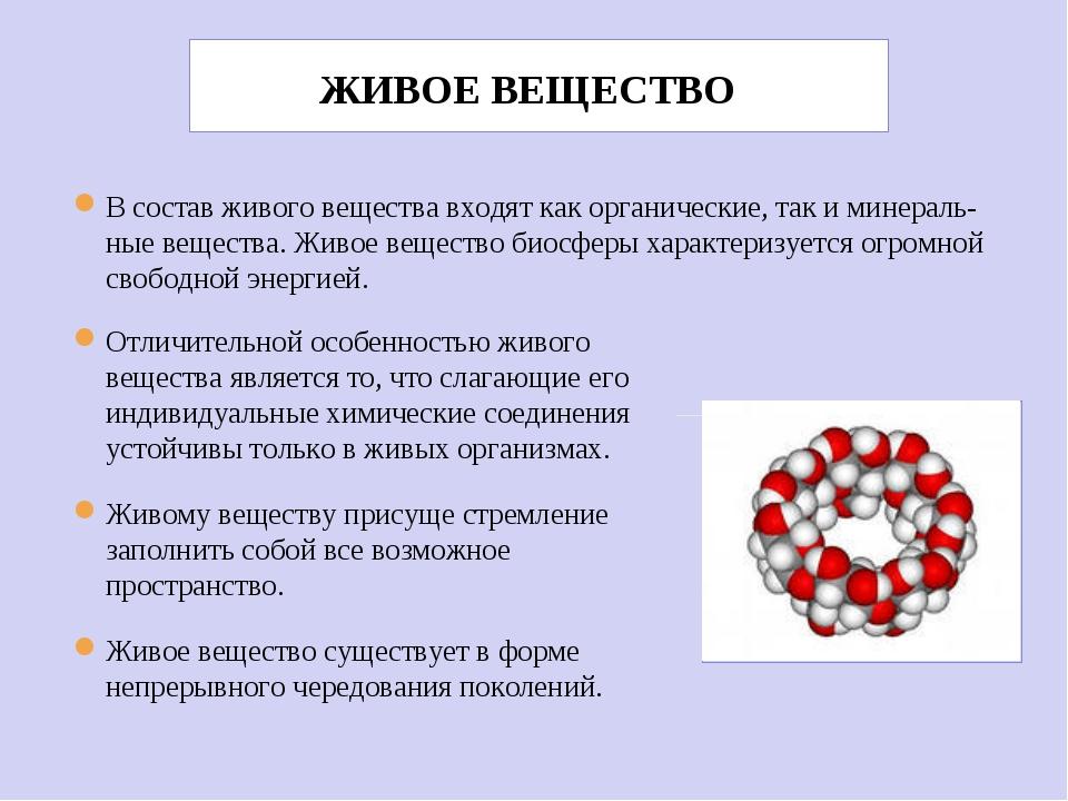 Отличительной особенностью живого вещества является то, что слагающие его инд...