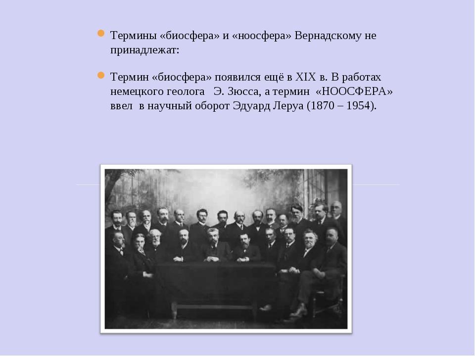 Термины «биосфера» и «ноосфера» Вернадскому не принадлежат: Термин «биосфера»...