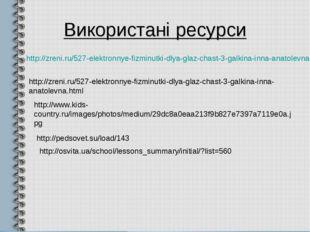 Використані ресурси http://zreni.ru/527-elektronnye-fizminutki-dlya-glaz-chas