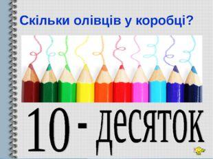 Скільки олівців у коробці?
