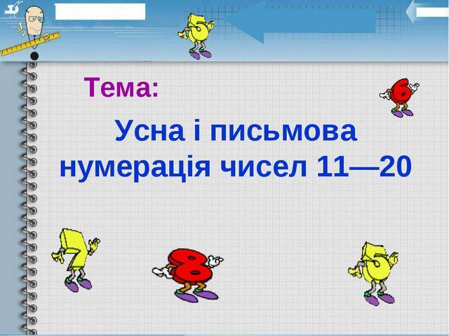 Тема: Усна і письмова нумерація чисел 11—20