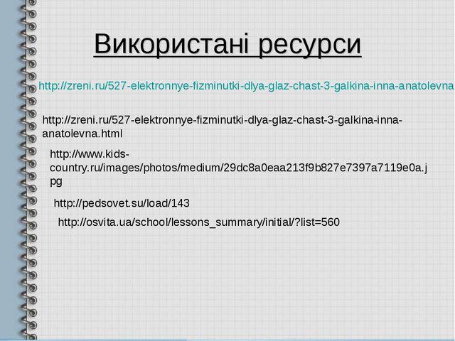 Використані ресурси http://zreni.ru/527-elektronnye-fizminutki-dlya-glaz-chas...