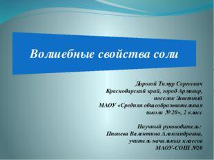 Дорогой Тимур Сергеевич Краснодарский край, город Армавир, поселок Заветный М