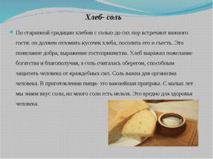 Хлеб- соль По старинной традиции хлебом с солью до сих пор встречают важного
