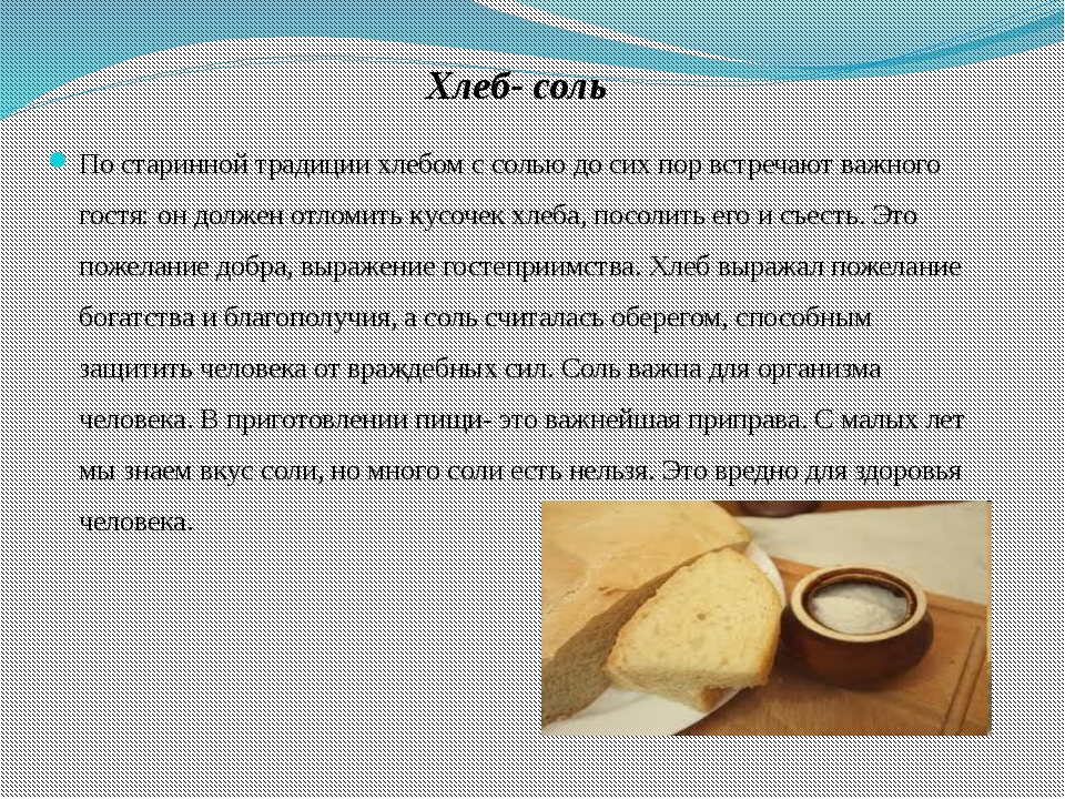Хлеб- соль По старинной традиции хлебом с солью до сих пор встречают важного...