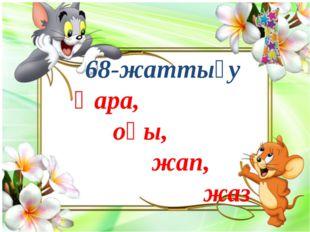 1-топ 68-жаттығу Қара, оқы, жап, жаз
