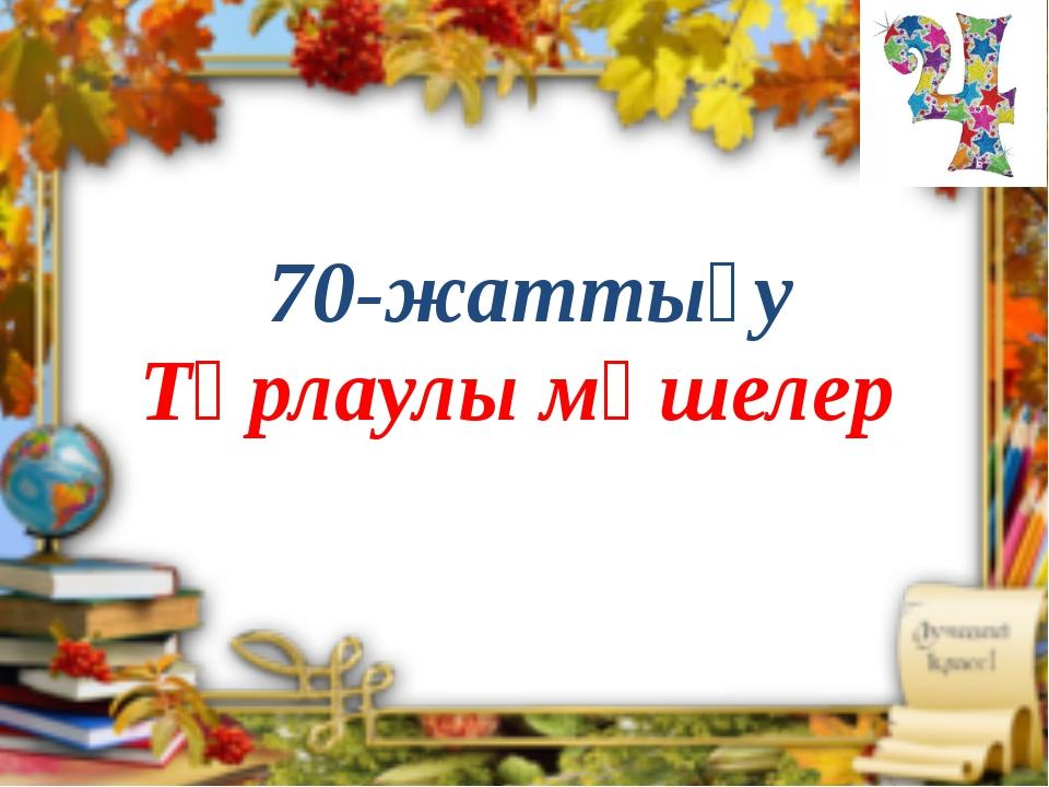 4-топ 70-жаттығу Тұрлаулы мүшелер