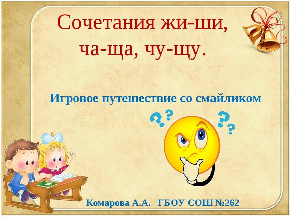 Сочетания жи-ши, ча-ща, чу-щу. Игровое путешествие со смайликом Комарова А.А....
