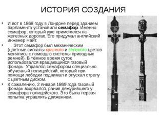 ИСТОРИЯ СОЗДАНИЯ И вот в 1868 году в Лондоне перед зданием парламента установ
