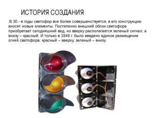 В 30 - е годы светофор все более совершенствуется, в его конструкцию вносят