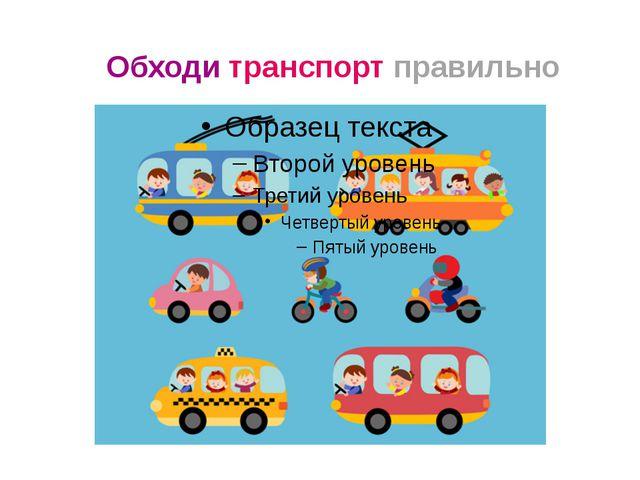 Обходи транспорт правильно
