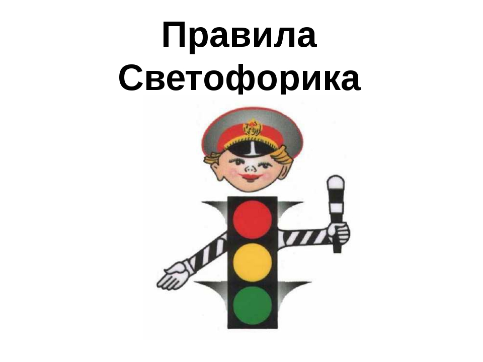 Светофорики