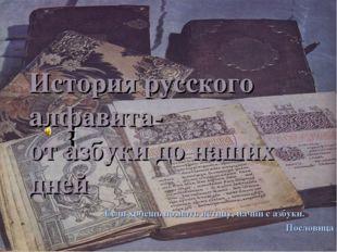 История русского алфавита- от азбуки до наших дней Если хочешь познать истину