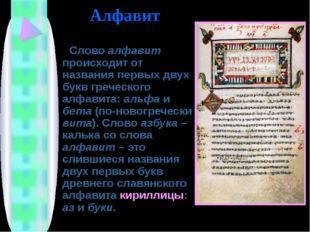 Слово алфавит происходит от названия первых двух букв греческого алфавита: а