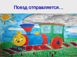 Поезд отправляется…