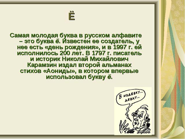 Самая молодая буква в русском алфавите – это буква ё. Известен ее создатель,...