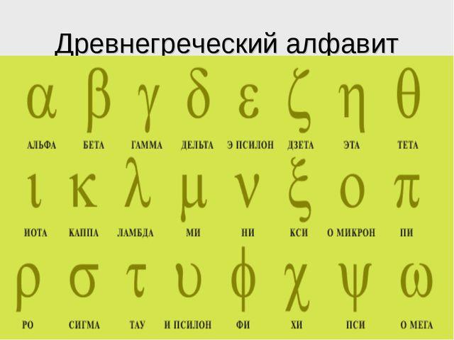 Древнегреческий алфавит