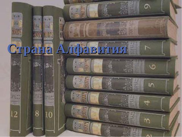 Страна Алфавития