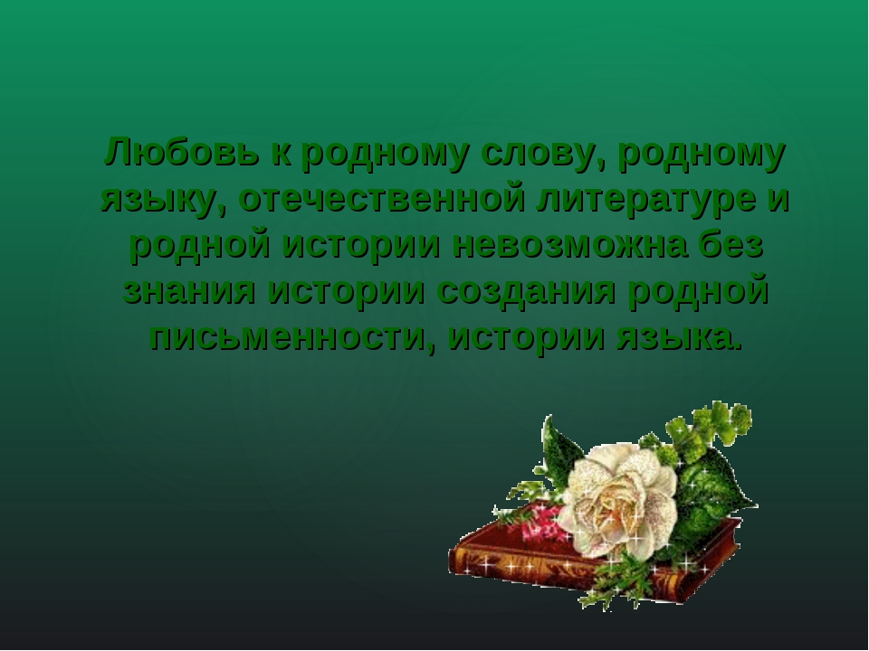 Любовь к родному слову, родному языку, отечественной литературе и родной ист...