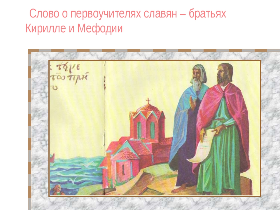 Слово о первоучителях славян – братьях Кирилле и Мефодии