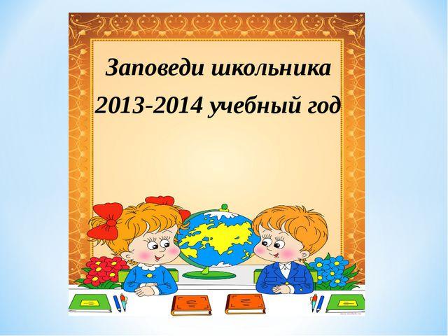 Заповеди школьника 2013-2014 учебный год