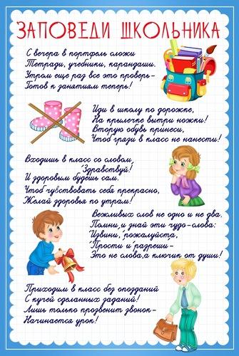 ЗАПОВЕДИ_ШКОЛЬНИКА.jpg