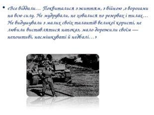 «Все віддали… Поквиталися з життям, з війною ,з ворогами на всю силу. Не мудр