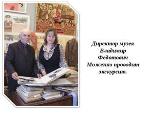 Директор музея Владимир Федотович Моженко проводит экскурсию.