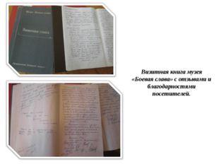 Визитная книга музея «Боевая слава» с отзывами и благодарностями посетителей.