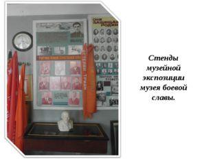 Стенды музейной экспозиции музея боевой славы.