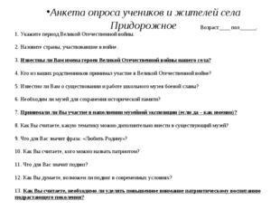 Анкета опроса учеников и жителей села Придорожное Возраст____ пол______. 1. У