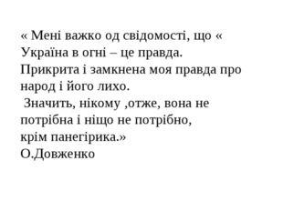 « Мені важко од свідомості, що « Україна в огні – це правда. Прикрита і замкн