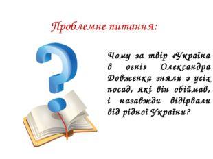 Проблемне питання: Чому за твір «Україна в огні» Олександра Довженка зняли з