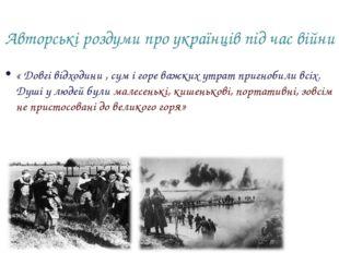 Авторські роздуми про українців під час війни « Довгі відходини , сум і горе