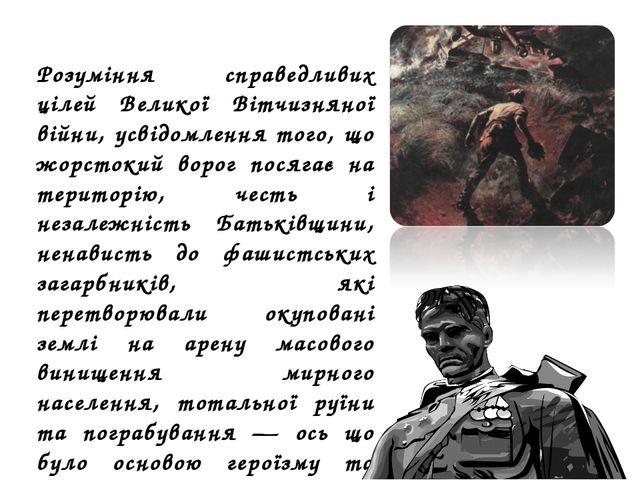 Розуміння справедливих цілей Великої Вітчизняної війни, усвідомлення того, що...