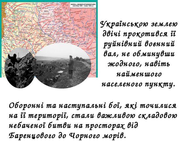 Українською землею двічі прокотився її руйнівний воєнний вал, не обминувши жо...
