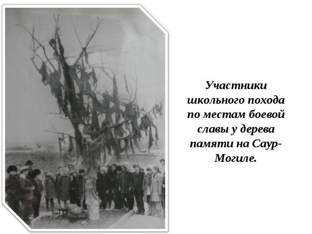Участники школьного похода по местам боевой славы у дерева памяти на Саур-Мог...