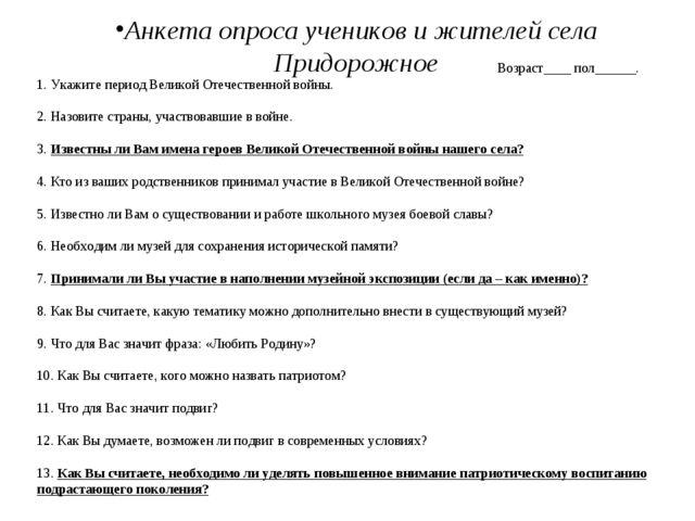 Анкета опроса учеников и жителей села Придорожное Возраст____ пол______. 1. У...