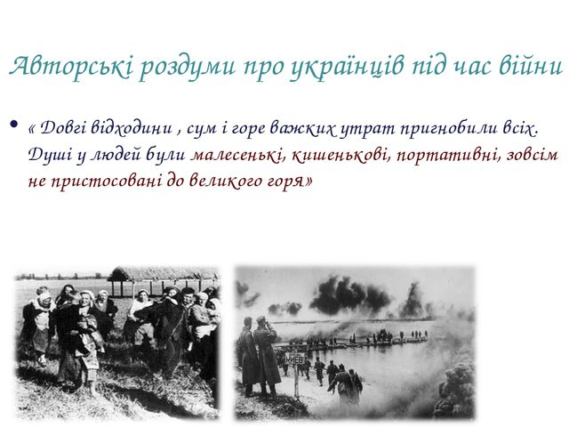 Авторські роздуми про українців під час війни « Довгі відходини , сум і горе...