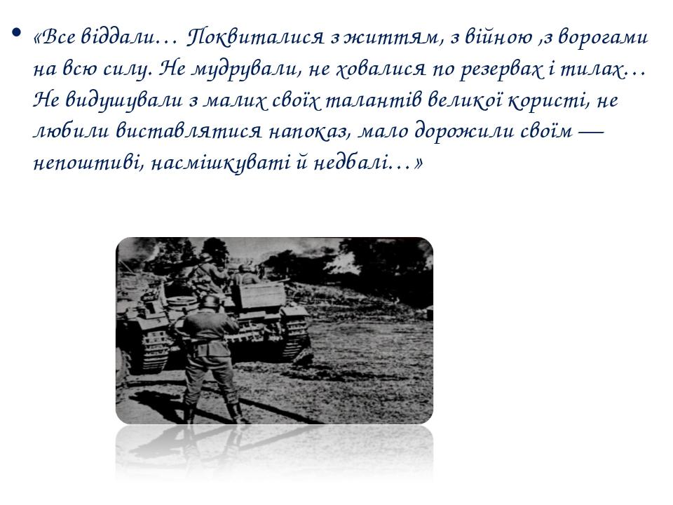 «Все віддали… Поквиталися з життям, з війною ,з ворогами на всю силу. Не мудр...