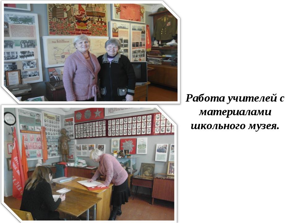 Работа учителей с материалами школьного музея.
