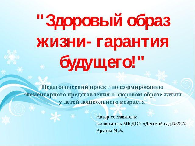 """""""Здоровый образ жизни- гарантия будущего!"""" Педагогический проект по формирова..."""