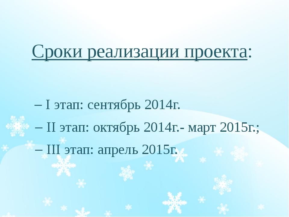 Сроки реализации проекта:   I этап: сентябрь 2014г.   II этап: октябрь...